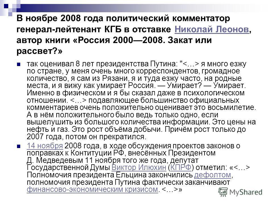 В ноябре 2008 года политический комментатор генерал-лейтенант КГБ в отставке Николай Леонов, автор книги «Россия 20002008. Закат или рассвет?»Николай Леонов так оценивал 8 лет президентства Путина:
