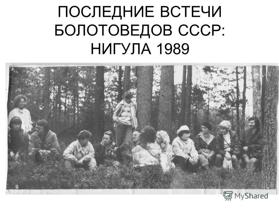 ПОСЛЕДНИЕ ВСТЕЧИ БОЛОТОВЕДОВ СССР: НИГУЛА 1989