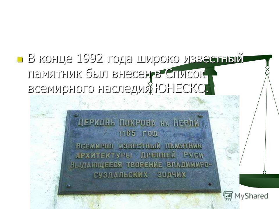 В конце 1992 года широко известный памятник был внесен в Список всемирного наследия ЮНЕСКО. В конце 1992 года широко известный памятник был внесен в Список всемирного наследия ЮНЕСКО.