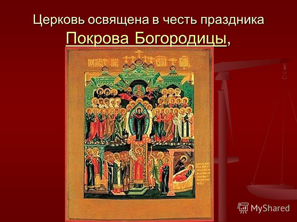 Церковь освящена в честь праздника Покрова Богородицы, Покрова Богородицы Покрова Богородицы