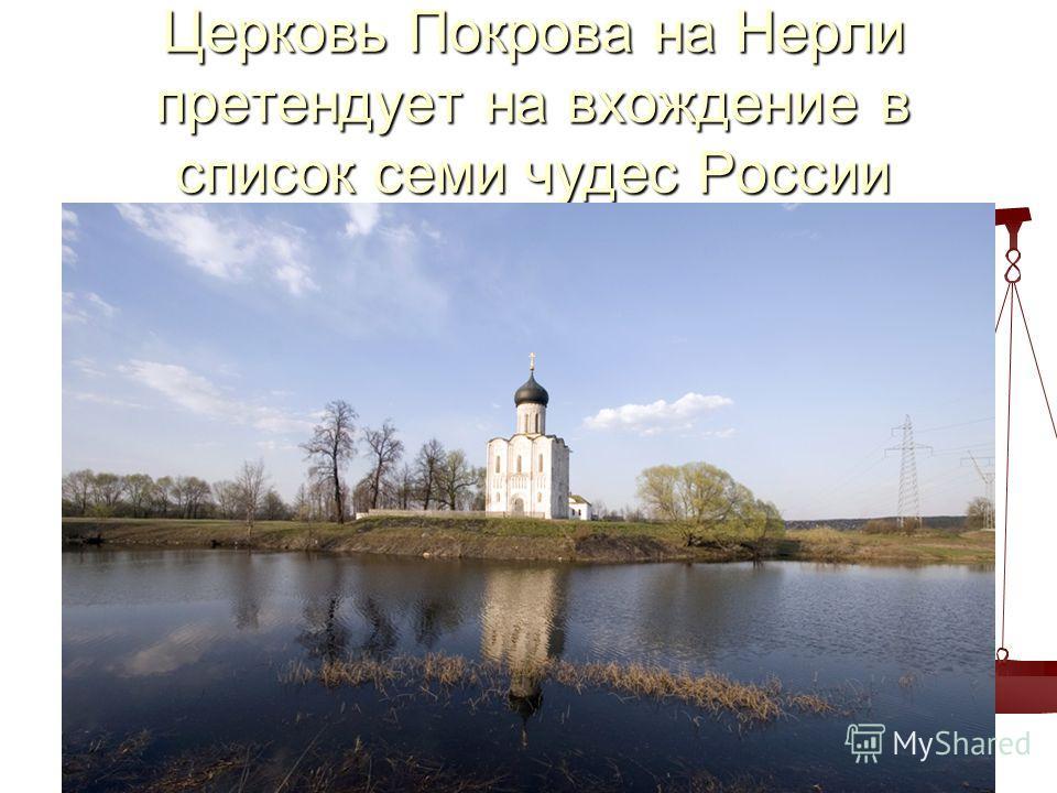 Церковь Покрова на Нерли претендует на вхождение в список семи чудес России