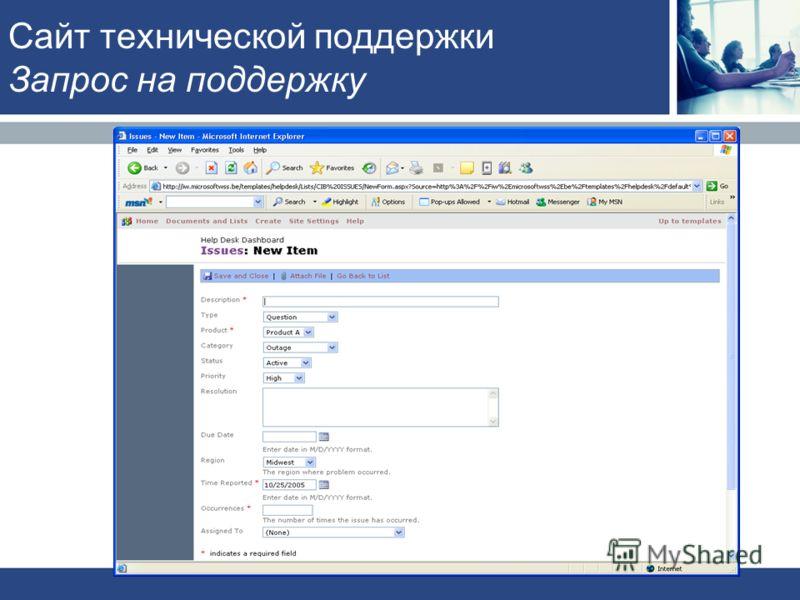 Сайт технической поддержки Запрос на поддержку