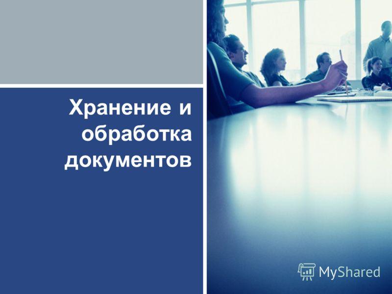 Хранение и обработка документов