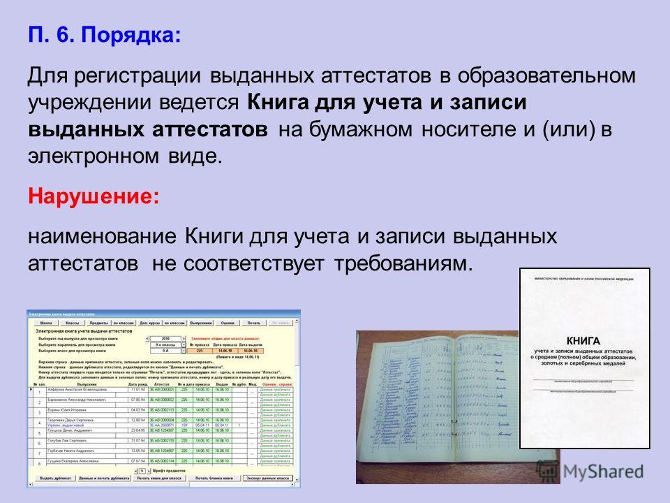 П. 6. Порядка: Для регистрации выданных аттестатов в образовательном учреждении ведется Книга для учета и записи выданных аттестатов на бумажном носителе и (или) в электронном виде. Нарушение: наименование Книги для учета и записи выданных аттестатов