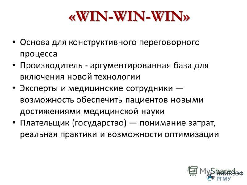 «WIN-WIN-WIN» Основа для конструктивного переговорного процесса Производитель - аргументированная база для включения новой технологии Эксперты и медицинские сотрудники возможность обеспечить пациентов новыми достижениями медицинской науки Плательщик
