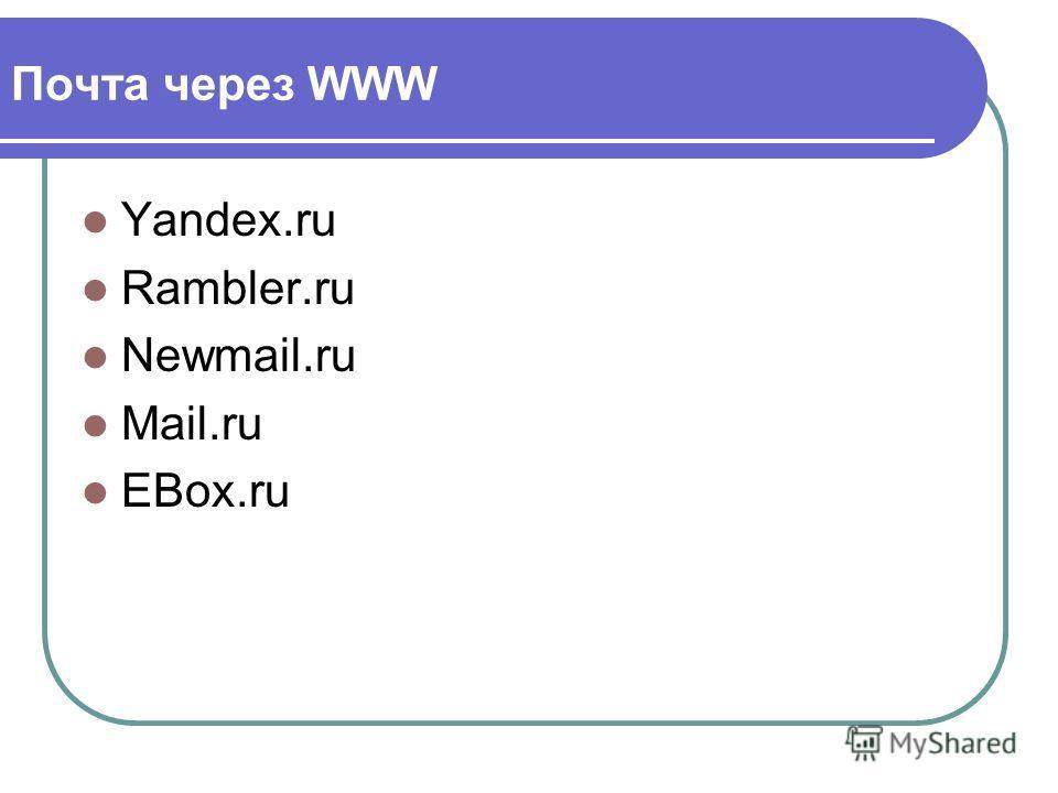 Почта через WWW Yandex.ru Rambler.ru Newmail.ru Mail.ru EBox.ru