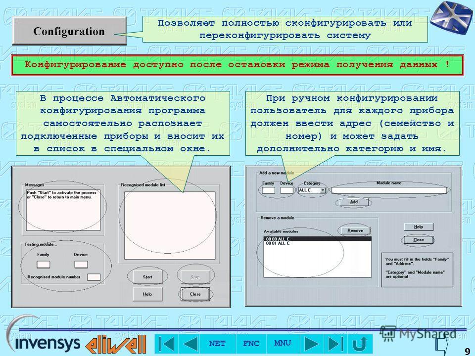 NET FNC MNU 8 Руководство пользователя Оперативное руководство может вызываться пользователем из любого окна программы нажатием на одну из кнопок: