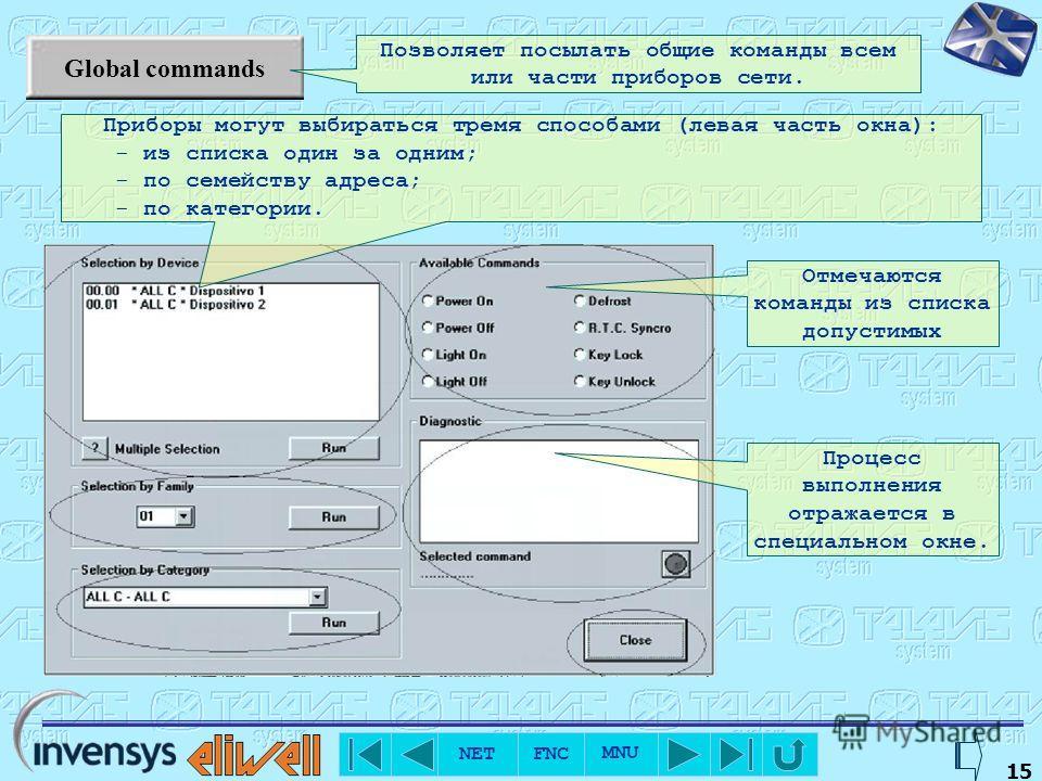 NET FNC MNU 14 RVD Позволяет работать с прибором в обычном режиме (удаленный виртуальный прибор). Представляется список приборов, из которого выбирается нужный. Прибор управляется манипулятором мышь с использованием стандартной клавиатуры прибора. Кн