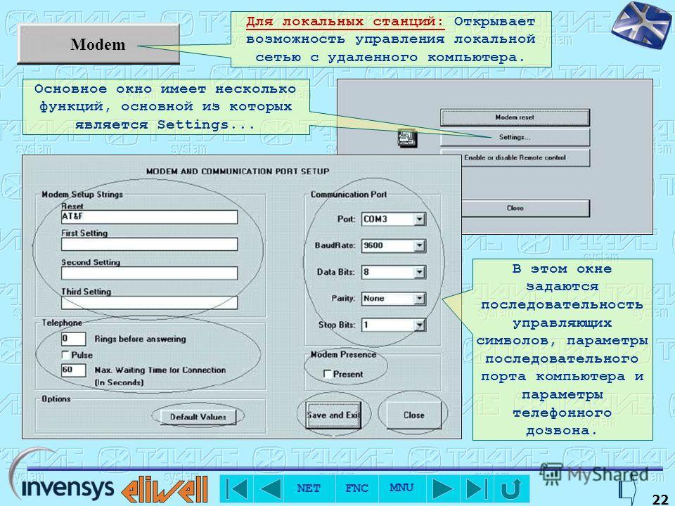 NET FNC MNU 21 More… Открывает доступ к окнам ряда дополнительных функций. Установка паролей доступа. Задание языка программы. Определение параметров управления аварийными сообщениями. Задание параметров автомати- ческой печати данных датчиков прибор