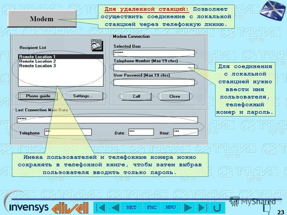 NET FNC MNU 22 Modem Для локальных станций: Открывает возможность управления локальной сетью с удаленного компьютера. Основное окно имеет несколько функций, основной из которых является Settings... В этом окне задаются последовательность управляющих