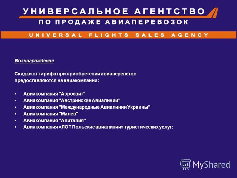 Вознаграждение Скидки от тарифа при приобретении авиаперелетов предоставляются на авиакомпании: Авиакомпания