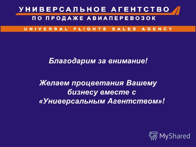 Благодарим за внимание! Желаем процветания Вашему бизнесу вместе с «Универсальным Агентством»!