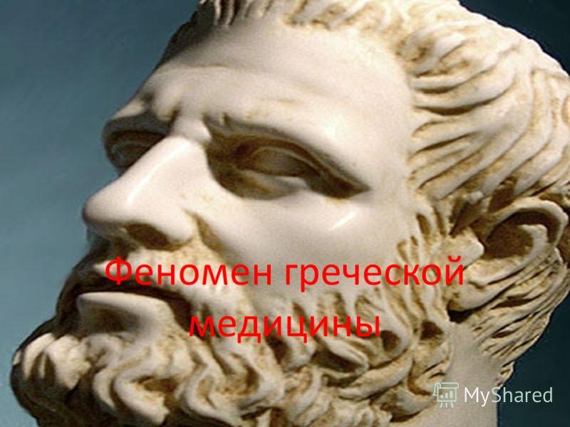 Феномен греческой медицины