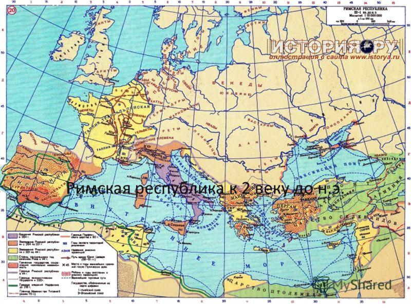 Римская республика к 2 веку до н.э.