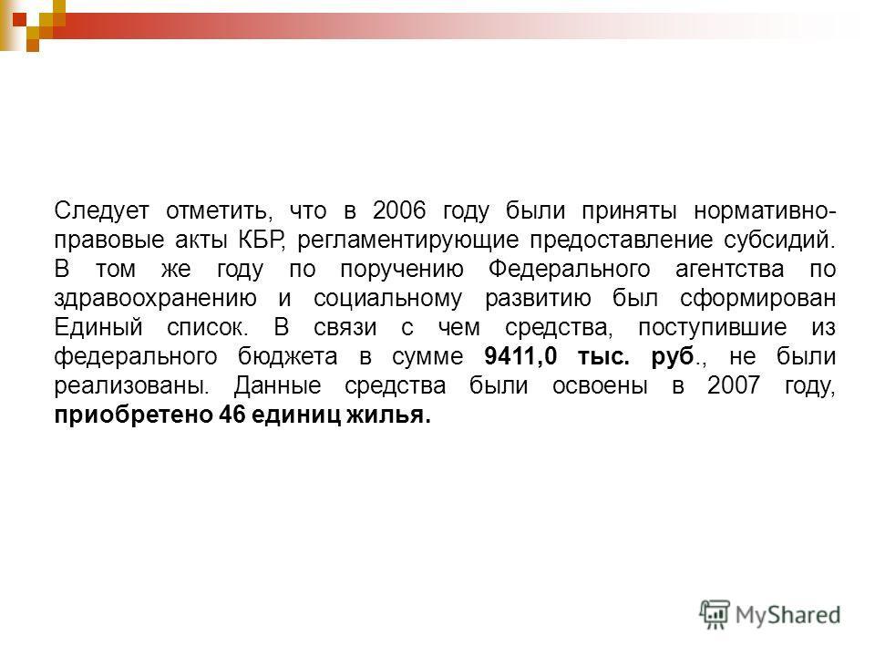 Следует отметить, что в 2006 году были приняты нормативно- правовые акты КБР, регламентирующие предоставление субсидий. В том же году по поручению Федерального агентства по здравоохранению и социальному развитию был сформирован Единый список. В связи