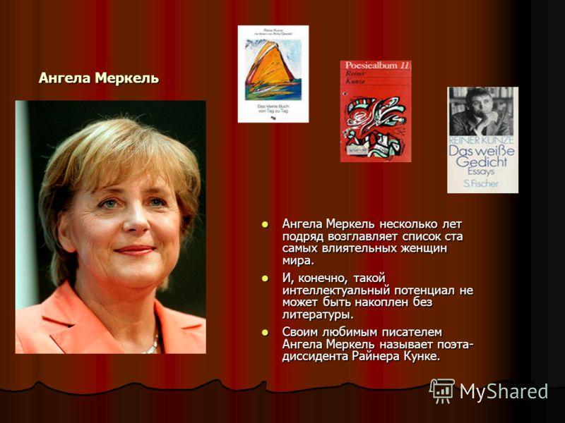 Ангела Меркель Ангела Меркель несколько лет подряд возглавляет список ста самых влиятельных женщин мира. Ангела Меркель несколько лет подряд возглавляет список ста самых влиятельных женщин мира. И, конечно, такой интеллектуальный потенциал не может б