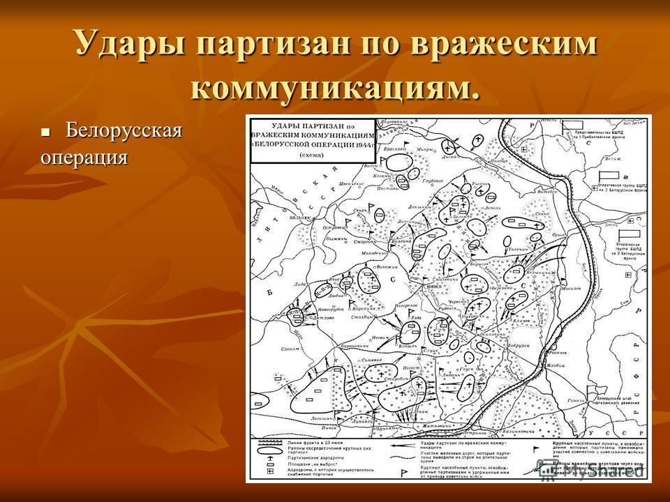 Удары партизан по вражеским коммуникациям. Белорусская Белорусскаяоперация