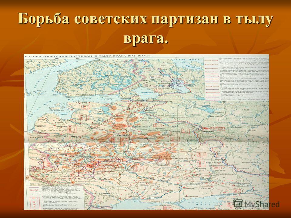 Борьба советских партизан в тылу врага.