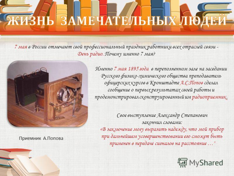 Свое выступление Александр Степанович закончил словами: «В заключение могу выразить надежду, что мой прибор при дальнейшем усовершенствовании его сможет быть применен в передаче сигналов на расстояние …