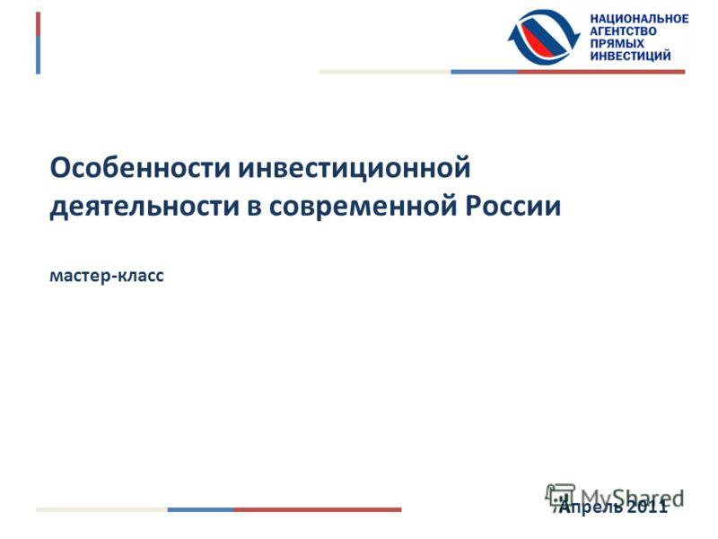 Особенности инвестиционной деятельности в современной России мастер-класс Апрель 2011