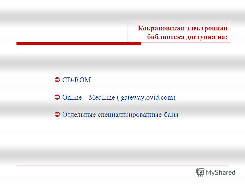 Кокрановская электронная библиотека доступна на: CD-ROM Online – MedLine ( gateway.ovid.com) Отдельные специализированные базы
