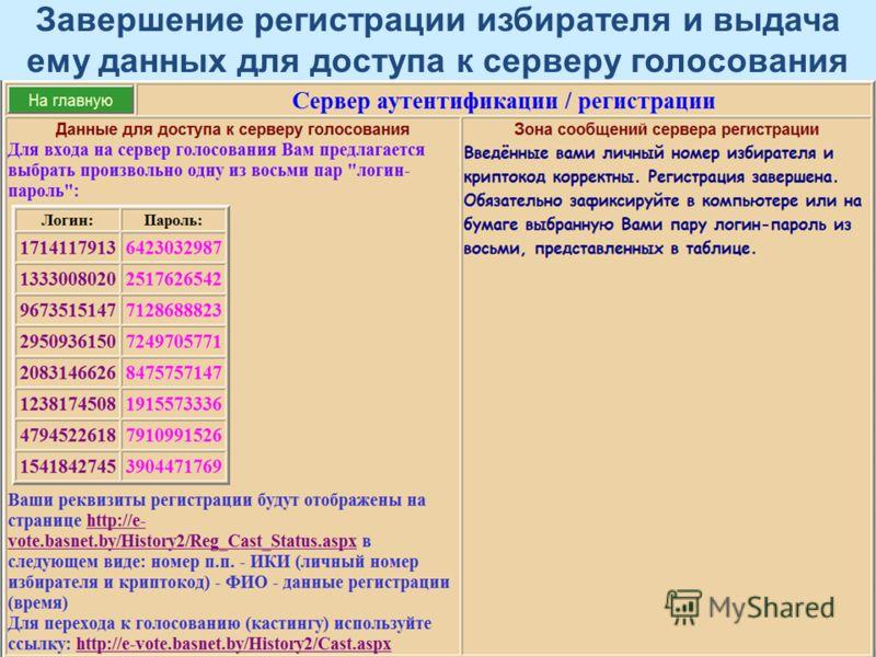 Завершение регистрации избирателя и выдача ему данных для доступа к серверу голосования