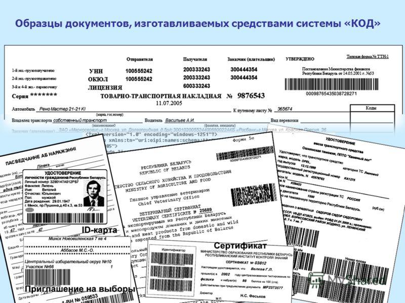 Образцы документов, изготавливаемых средствами системы «КОД»