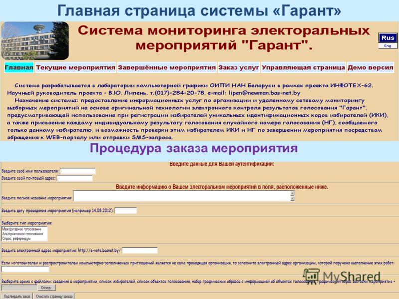 Главная страница системы «Гарант» Процедура заказа мероприятия