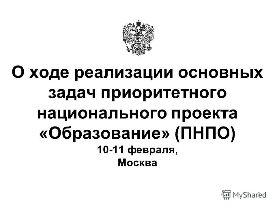 1 О ходе реализации основных задач приоритетного национального проекта «Образование» (ПНПО) 10-11 февраля, Москва