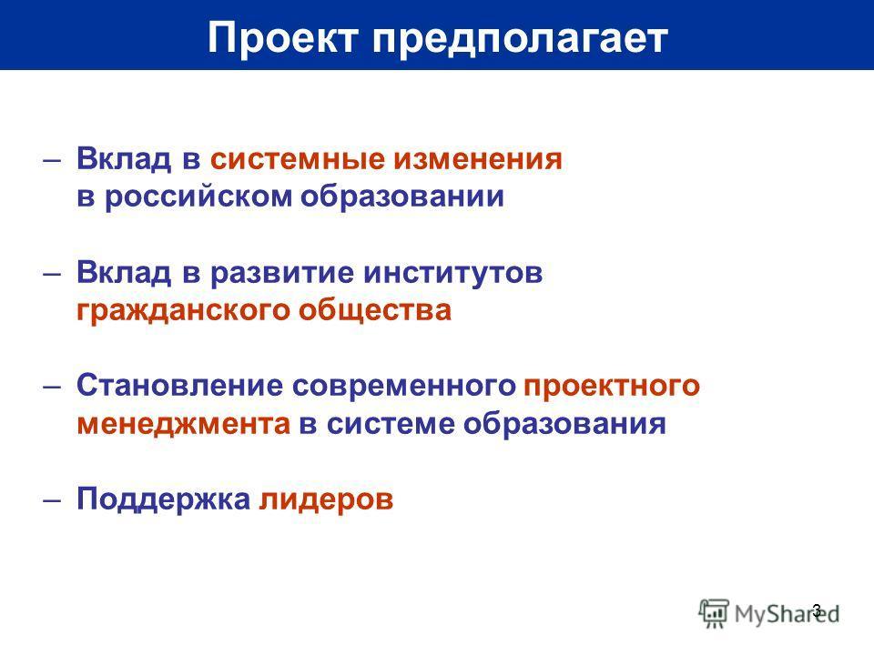 3 Проект предполагает –Вклад в системные изменения в российском образовании –Вклад в развитие институтов гражданского общества –Становление современного проектного менеджмента в системе образования –Поддержка лидеров