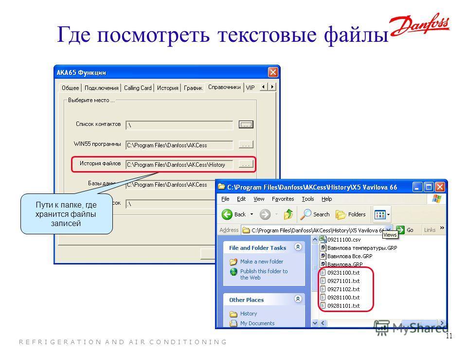 11 R E F R I G E R A T I O N A N D A I R C O N D I T I O N I N G Где посмотреть текстовые файлы Пути к папке, где хранится файлы записей