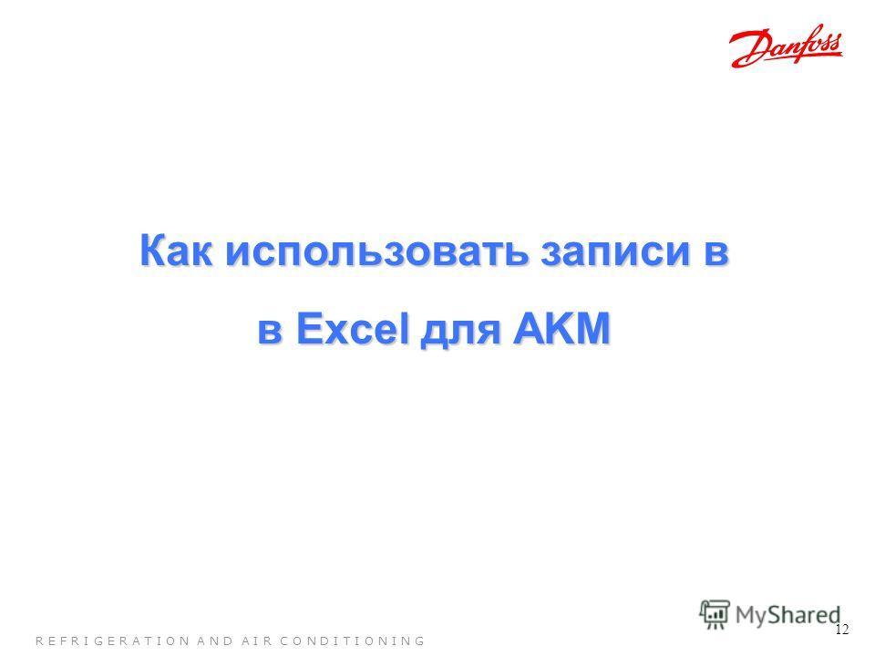 12 R E F R I G E R A T I O N A N D A I R C O N D I T I O N I N G Как использовать записи в в Excel для AKM