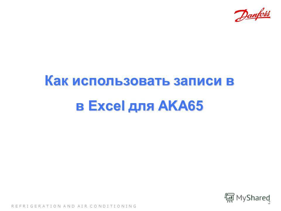 2 R E F R I G E R A T I O N A N D A I R C O N D I T I O N I N G Как использовать записи в в Excel для AKA65