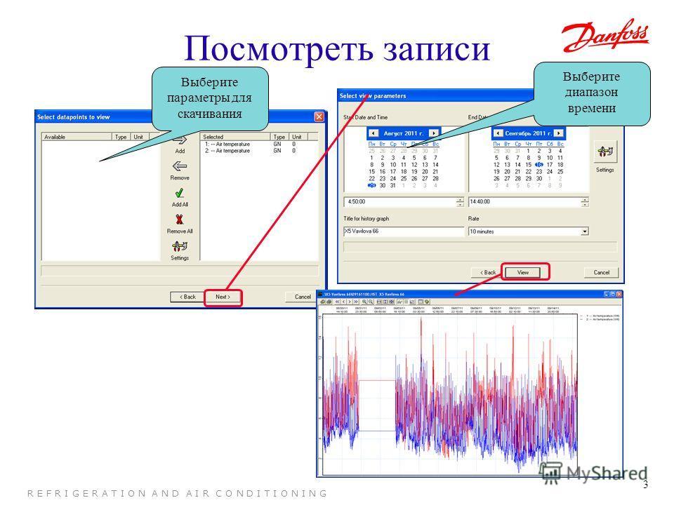 3 R E F R I G E R A T I O N A N D A I R C O N D I T I O N I N G Посмотреть записи Выберите параметры для скачивания Выберите диапазон времени