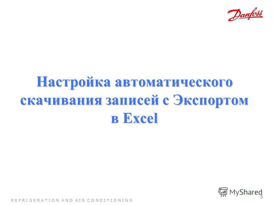 5 R E F R I G E R A T I O N A N D A I R C O N D I T I O N I N G Настройка автоматического скачивания записей с Экспортом в Excel