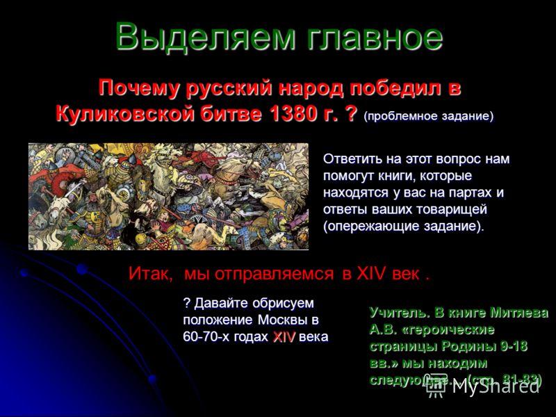 Выделяем главное Почему русский народ победил в Куликовской битве 1380 г. ? (проблемное задание) Почему русский народ победил в Куликовской битве 1380 г. ? (проблемное задание) Ответить на этот вопрос нам помогут книги, которые находятся у вас на пар