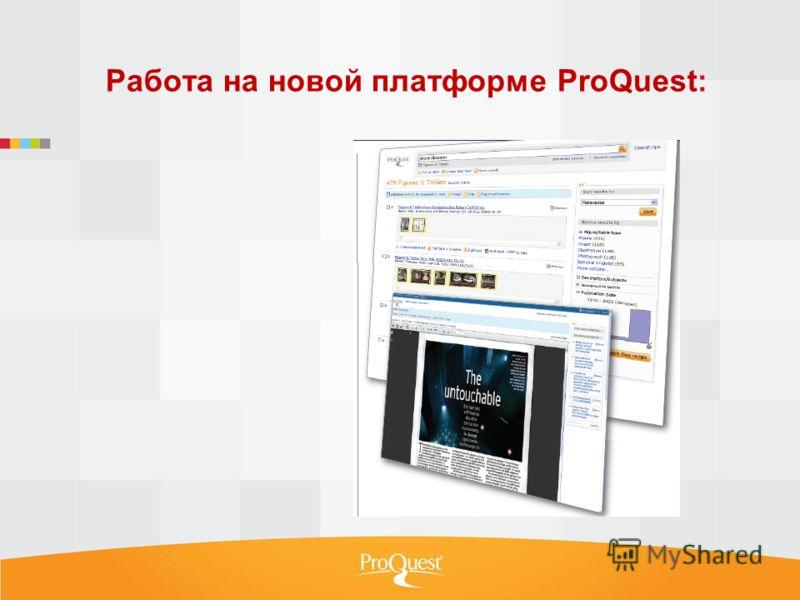 Работа на новой платформе ProQuest: »