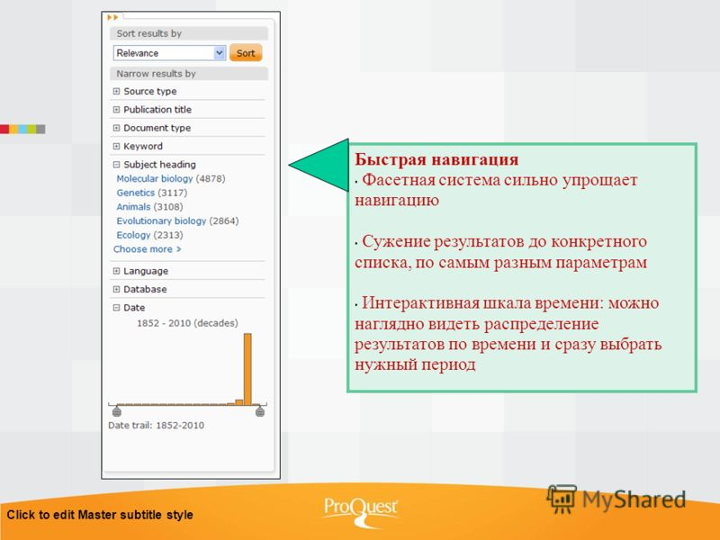 Click to edit Master subtitle style Быстрая навигация Фасетная система сильно упрощает навигацию Сужение результатов до конкретного списка, по самым разным параметрам Интерактивная шкала времени: можно наглядно видеть распределение результатов по вре