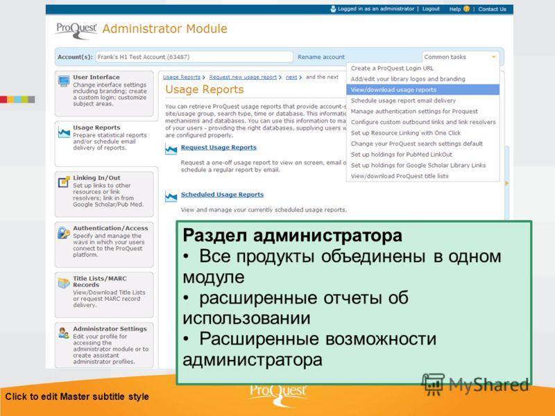 Click to edit Master subtitle style Раздел администратора Все продукты объединены в одном модуле расширенные отчеты об использовании Расширенные возможности администратора