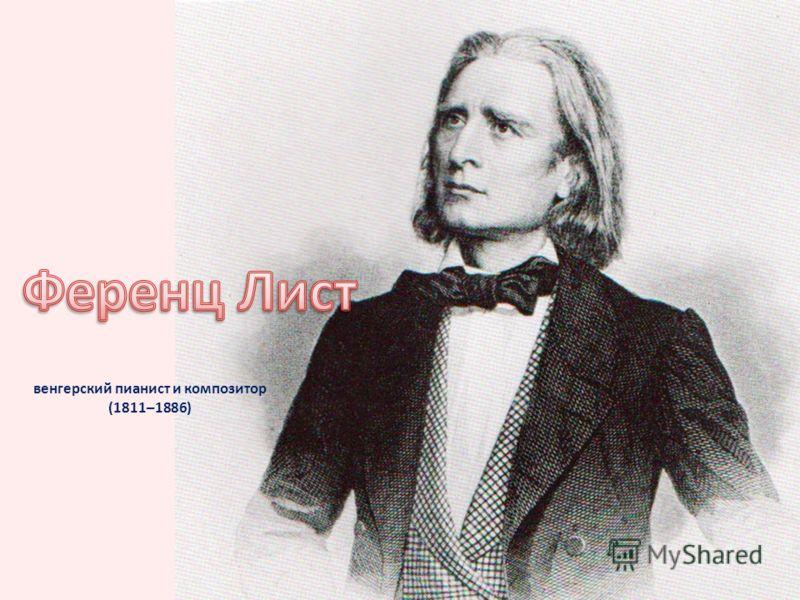 венгерский пианист и композитор (1811–1886)
