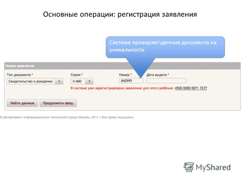 Основные операции: регистрация заявления Система проверяет данные документа на уникальность
