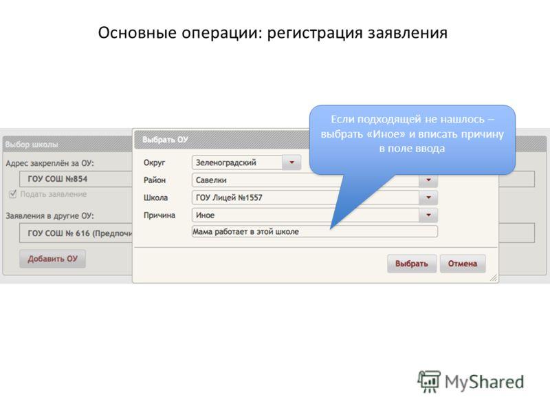 Основные операции: регистрация заявления Если подходящей не нашлось – выбрать «Иное» и вписать причину в поле ввода