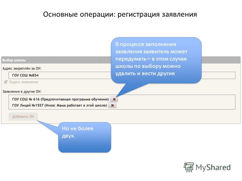 Основные операции: регистрация заявления В процессе заполнения заявления заявитель может передумать – в этом случае школы по выбору можно удалить и вести другие Но не более двух.