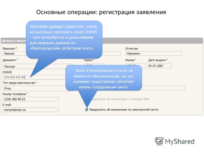 Основные операции: регистрация заявления Заполняя данные заявителя, очень желательно заполнять поле СНИЛС – оно потребуется в дальнейшем для выверки данных по общегородским регистрам учета. Поле «Электронная почта» не является обязательным, но его на