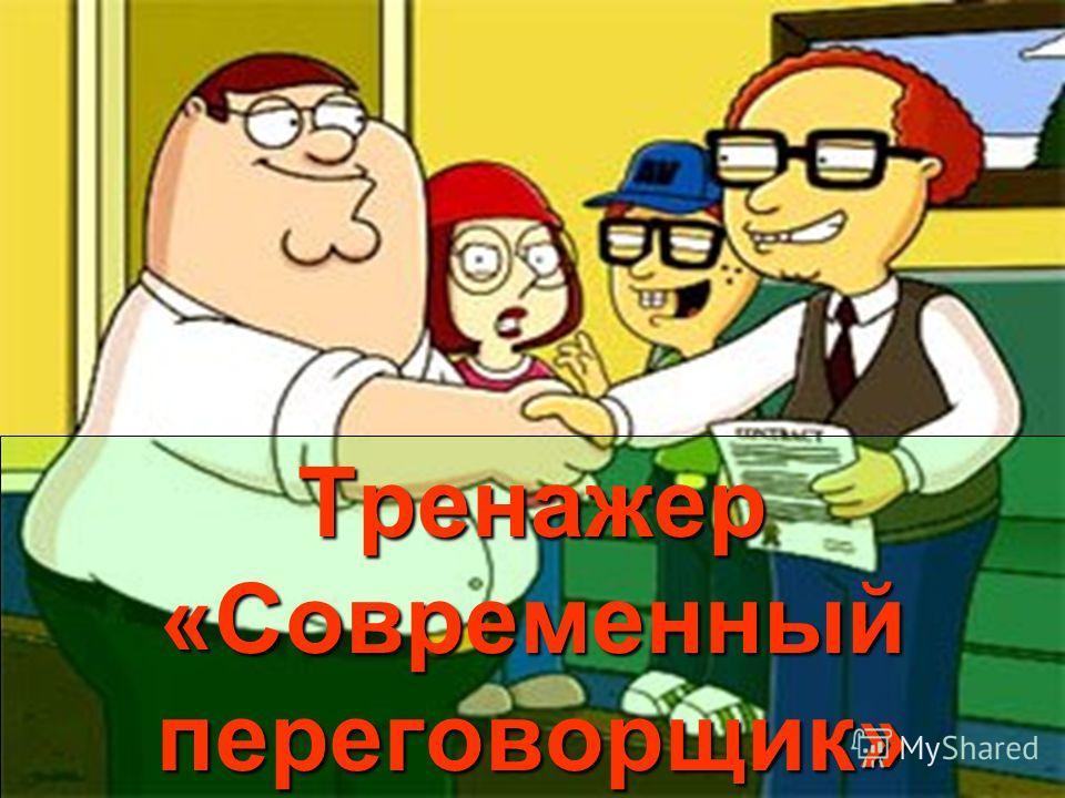 БИЗНЕС-ТРЕНИНГИ T&D КОНСАЛТИНГ Тренажер «Современный переговорщик»