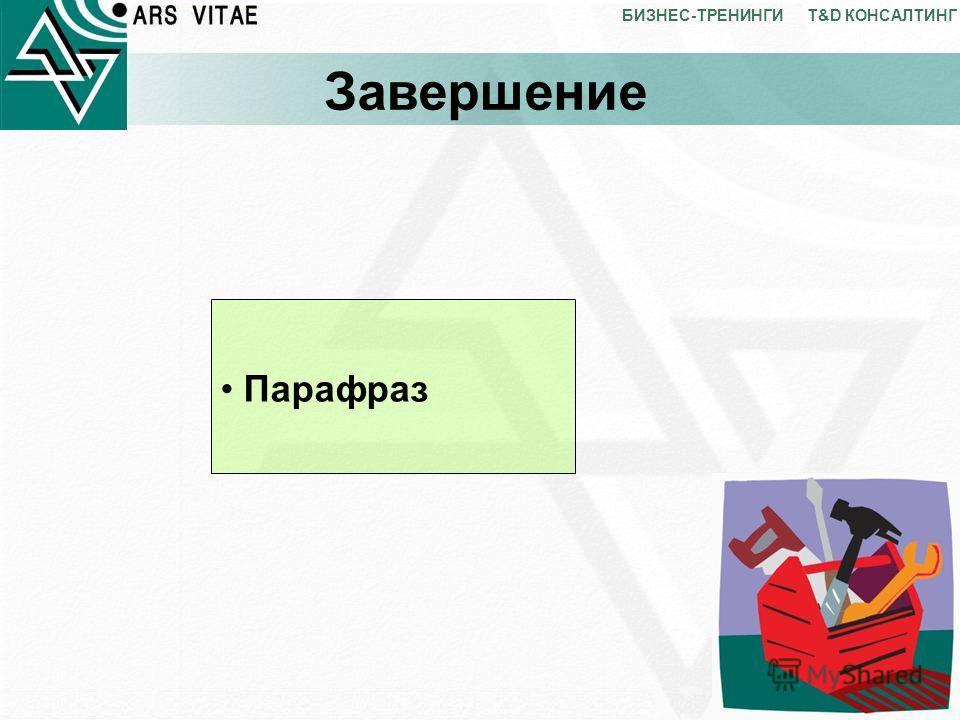 БИЗНЕС-ТРЕНИНГИ T&D КОНСАЛТИНГ Завершение Парафраз