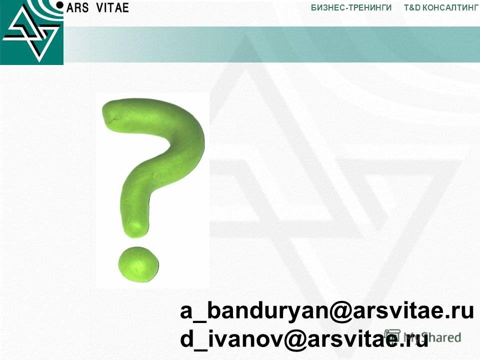 БИЗНЕС-ТРЕНИНГИ T&D КОНСАЛТИНГ a_banduryan@arsvitae.ru d_ivanov@arsvitae.ru
