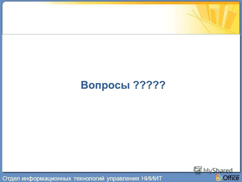 Вопросы ????? Отдел информационных технологий управления НИИИТ