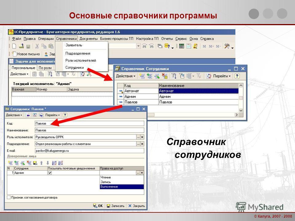 © Калуга, 2007 - 2008 Основные справочники программы Справочник сотрудников