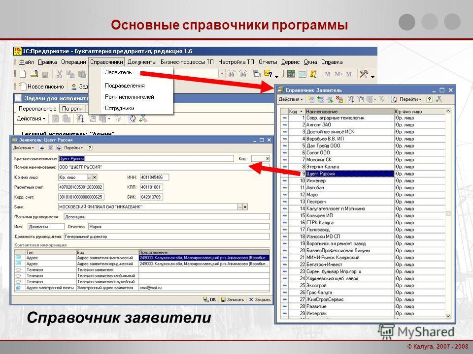 © Калуга, 2007 - 2008 Основные справочники программы Справочник заявители